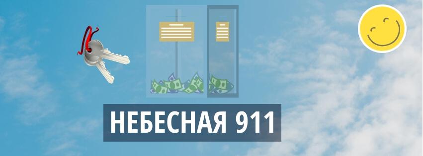 Небесная 911 книга Роберта Стоуна
