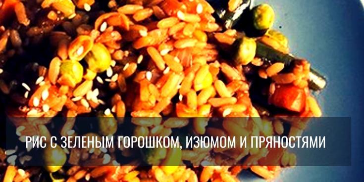 рис сзеленым горошком и изюмом