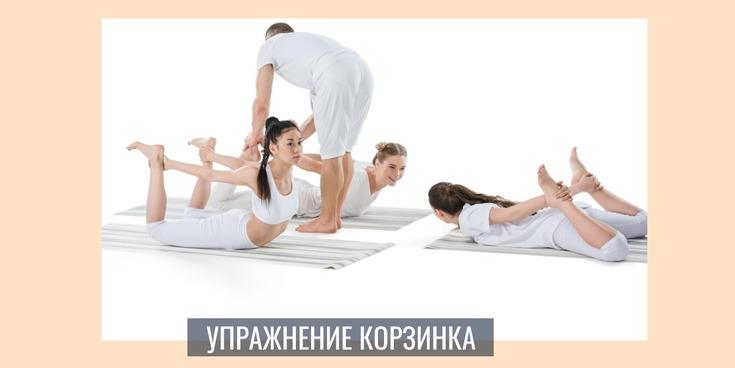 упражнение корзинка