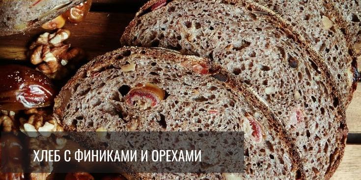 хлеб с финиками и орехами