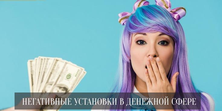 негативные денежные установки